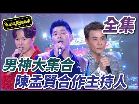 台綜-超級夜總會-20210206-陳孟賢首次合作主持人?!江志豐悲慘的一日過不完!