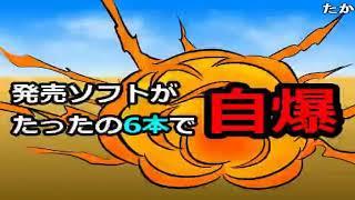 コメ付き  ゲーム機大戦【第1次~第9次 ゲーム機大戦 総集編】