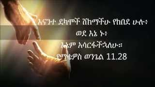 { Amharic Spiritual Poem } - JESUS CALLED YOU - AmlekoTube.com