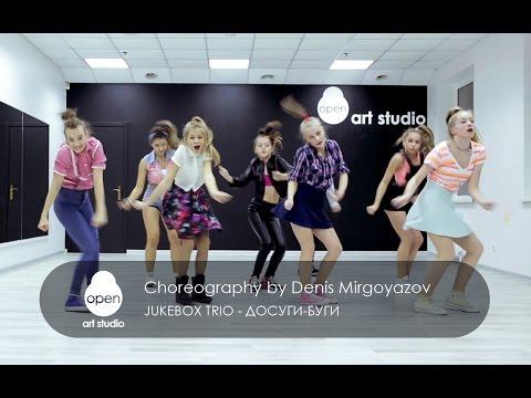 Jukebox Trio -  Досуги Буги  Choreography by Denis Mirgoyazov  -  Open Art Studio