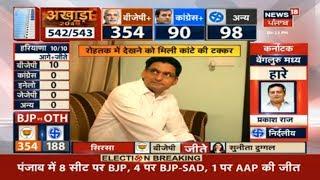 बात सिर्फ Haryana Hot Seat Rohtak की | Lok Sabha Election Results 2019 LIVE Coverage | Latest News