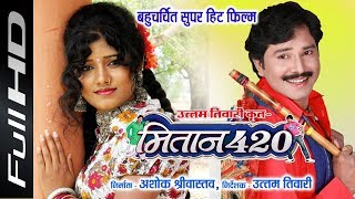 Mitan 420 - The Most Beautiful Movie - मितान 420 - Full Movie - 2018