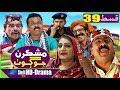 Mashkiran Jo Goth EP 39 | Sindh TV Soap Serial | HD 1080p |  SindhTVHD Drama