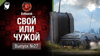 Свой или чужой №27 - от Evilborsh и Deverrsoid [World of Tanks]