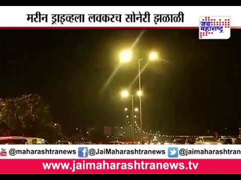Mumbai's iconic Marine Drive gets its 'yellow glow' back