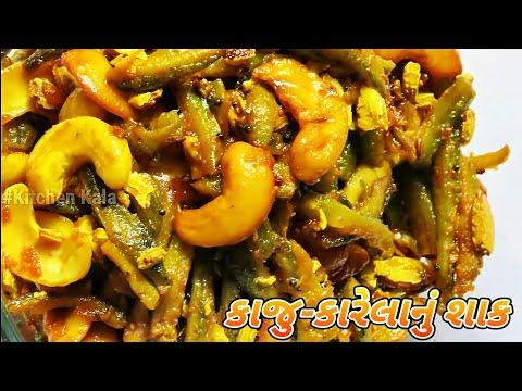 ટેસ્ટી કાજુ - કારેલાનું શાક - Gujarati Kaju - Karela Shaak Recipe