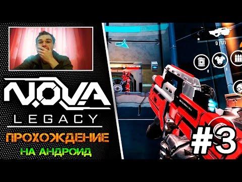 🎮 N.O.V.A Legacy (Наследие) прохождение на андроид || ПОКУПКА НОВОГО КЛАССА СОЛДАТА NOVA ( ЧАСТЬ 3 )