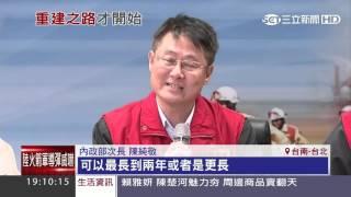 土壤液化害危樓 張揆:1個月公布潛示區