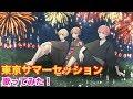 東京サマーセッション 歌ってみた【怪盗PINKY×ほりえりく】 thumbnail