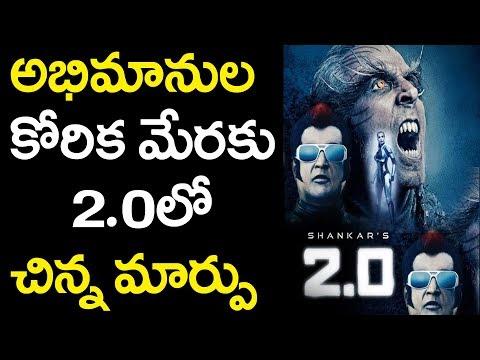 2.0 లో చిన్న మార్పు   Robo 2.0 Song Change As Per Rajinikanth Fans Request   Thalaiva Craze At Peaks