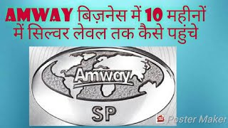 Amway बिज़नेस में 10 महीनों में सिल्वर कैसे बनें