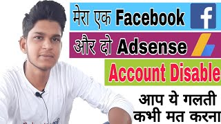 My 1 Facebook And 2 Adsense Account is Disabled | Good Knowledge Channel