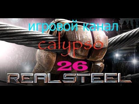 Real Steel часть 26(Живая Сталь)