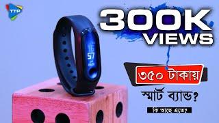 350 টাকায় স্মার্ট ব্যান্ড? কি আছে এতে? |TTP| M3 Smart Band Review in Bangla
