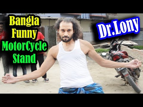 Bangla Funny Motorcycle Stand Comedy | Bangla Funny Video | Dr Lony Bangla Fun