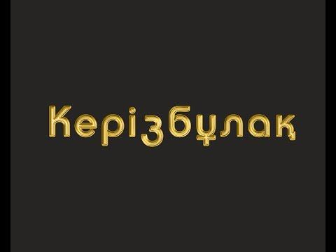 Керізбұлақ ауылы Керизбулак Кериз