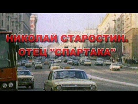 Николай Старостин. Отец Спартака (2002)