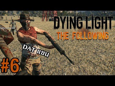 ศิริพงษ์ อำไพพร Dying Light: The Following - Part 6
