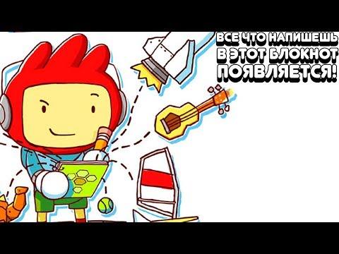 ВСЁ ЧТО НАПИШЕШЬ В ЭТОТ БЛОКНОТ ПОЯВЛЯЕТСЯ! | Scribblenauts Unlimited Прохождение