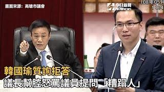 韓國瑜質詢拒答 議長幫腔怒罵議員提問「糟蹋人」