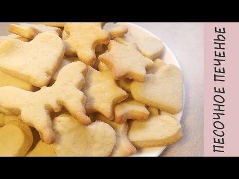 Песочное печенье - Простой Домашний Рецепт
