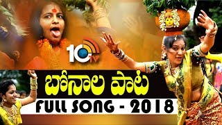 Bonalu Song 2018 | #Bonalu Special Song | Mallanna Muchatlu NewsChannel