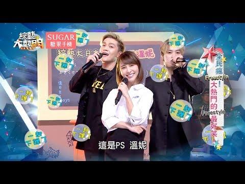 【卡哇伊!溫妮老師教你學日文!】溫妮、PSboyz-日文初級班 綜藝大熱門