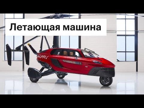 Первая в мире летающая машина: в чем подвох? / Обзор PAL-V