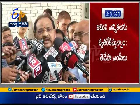 Simultaneous Elections | It is A Political Plan of BJP | TDP