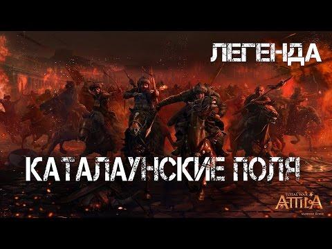 Total War Attila - Каталаунские Поля. Легенда