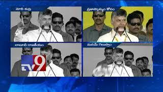 Why YCP, Janasena not contesting in Janasena   Chandrababu
