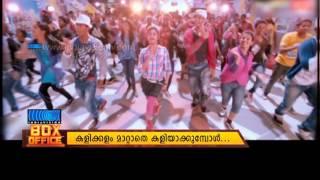 Lokpal - Box Office Review: Lokpal Malayalam Movie