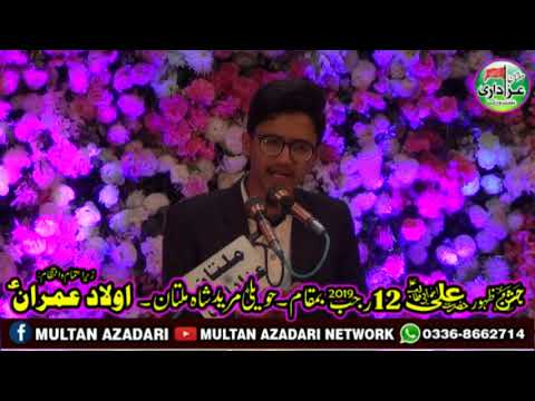 Manqabatkhawan Safeer Mehdi I Jashan 12 Rajab 2019 | Imambargah Haweli Mureed Shah Multan