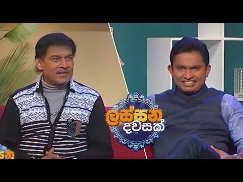 Lassana Dawasak | Sirasa TV with Buddhika Wickramadara  06th November 2018