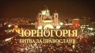 ПРЕМЬЕРА! Черногория. Битва за Православие | Документальный проект Coder