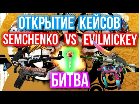 ОТКРЫТИЕ КЕЙСОВ - БИТВА : Semchenko VS EvilMickey
