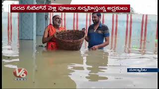Mattapalli Sri Lakshmi Narasimha Swamy Temple In Flood Water  Telugu News