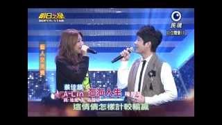 2013-02-02明日之星-藝人交流-蔡佳麟+A-LIN=海海人生