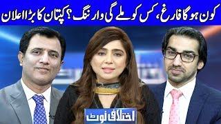 Ikhtilafi Note With Habib Akram, Saad Rasul And Ume Rabab | 19 April 2019 | Dunya News