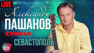 Александр Пашанов - Севастополь