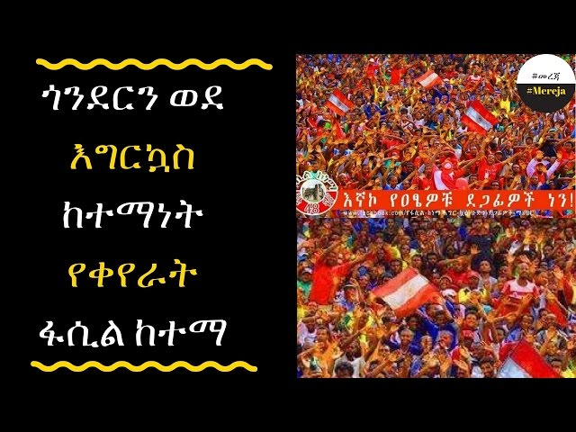 ETHIOPIA - Fasil ketema named Gonder city in football history