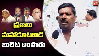 TRS Leader Gudem Mahipal Reddy Comments ON Mahakutami after his Victory in Patancheru