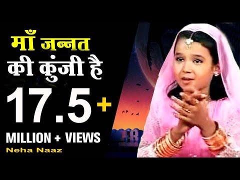 """""""माँ जन्नत की कुंजी है"""" Maa Jannat Ki Kunji Hai   Maa Jannat Ki Kunji Hai    Neha Naaz    thumbnail"""