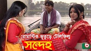 Bangla Romantic Horror Telefilm | Sondeho | Chanchal Chowdhury, Shahnur, Fozlur Rahman Babu, Jinia