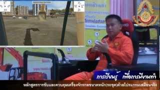 สอนขับรถ excavator simulator Part2