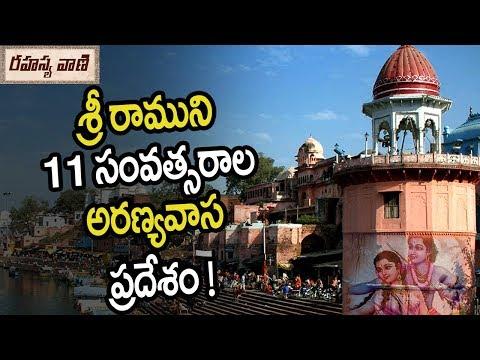 శ్రీ రాముని 11 సంవత్సరాల అరణ్యవాస ప్రదేశం !| Historical Places of India | Chitrakut Dham | Ram Ghat