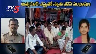ఎస్సైతో స్వాతి ఫోన్ సంభాషణ | Naresh Parents Protest In Front Of Buvangir PS