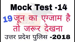 Mock Test -14 || Hindi Grammar UP Police Exam 2018 || Top most 15 Question's