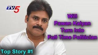 will-pawan-kalyan-turn-into-full-time-politician-top-story-1-telugu-news-tv5-news