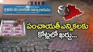 అసెంబ్లీ ఎన్నికలను తలపిస్తున్న పంచాయతీ ఎన్నికల ఖర్చు | Panchayat Polls | Big Story | NTV